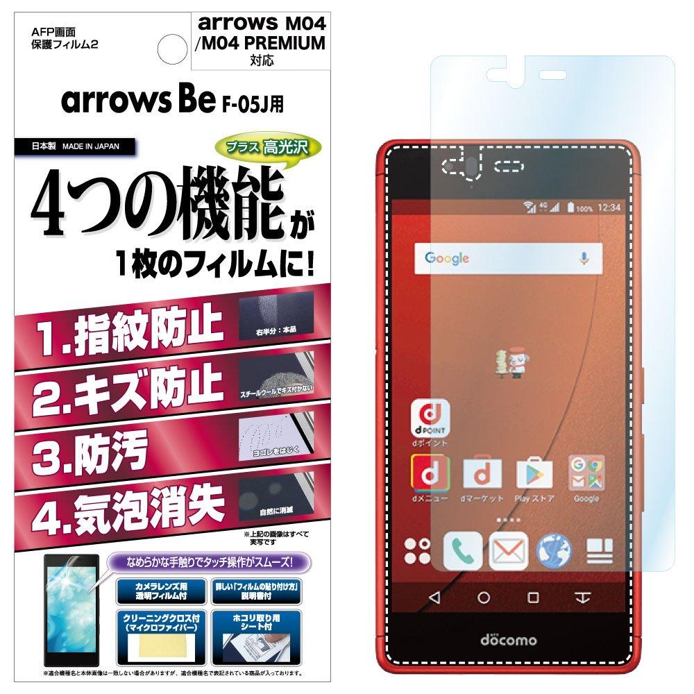 d893e37149 Amazon   ASDEC アスデック AFP画面保護フィルム2 日本製 AHG-F05J (arrows Be F05J, M04 / 光沢フィルム)    スマートフォン本体 通販