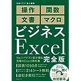 ビジネスExcel 完全版
