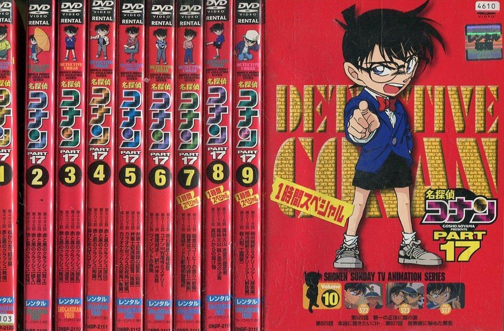 名探偵コナンDVD PART17 [レンタル落ち] (全10巻) [マーケットプレイス DVDセット商品] B00F5PHC5G