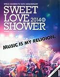 SWEET LOVE SHOWER 2014 2014年 12 月号 [雑誌] (EYESCREAM増刊)