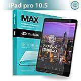Klearlook iPad Pro10.5インチ用 「ゲーム好き人系列」 アンチグレア強化ガラスフィルム サラサラタッチ感 反射防止 指紋防止 液晶保護フィルム 厚さ0.33mm 硬度9Hラウンドエッジ加工「強化ガラス液晶面フィルム1枚」 (iPad Pro 10.5)