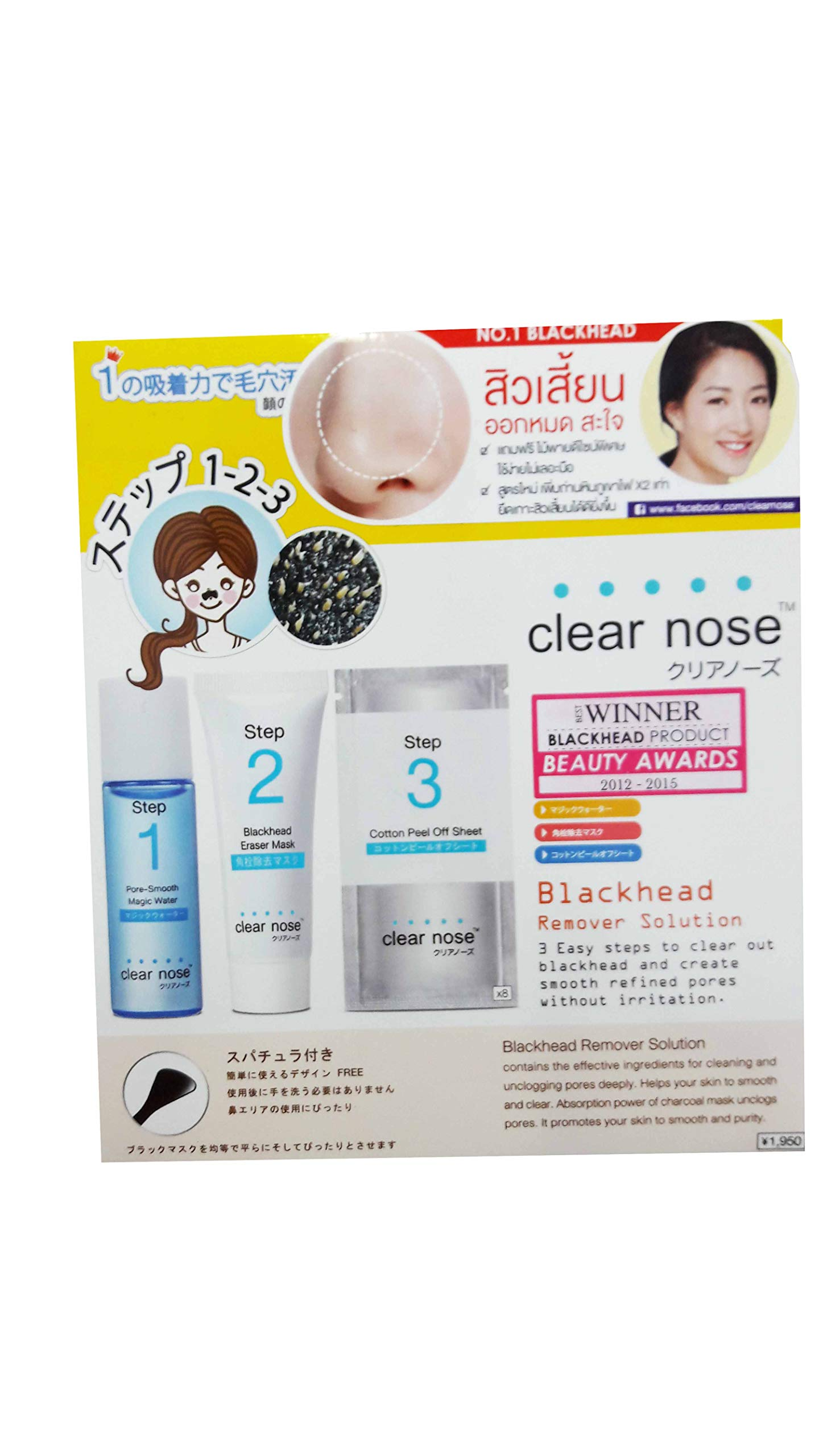 2 packs of clear nose set: blackhead remover solution, 3 easy steps to clear out blackhead and create smooth refined pores without irritation.