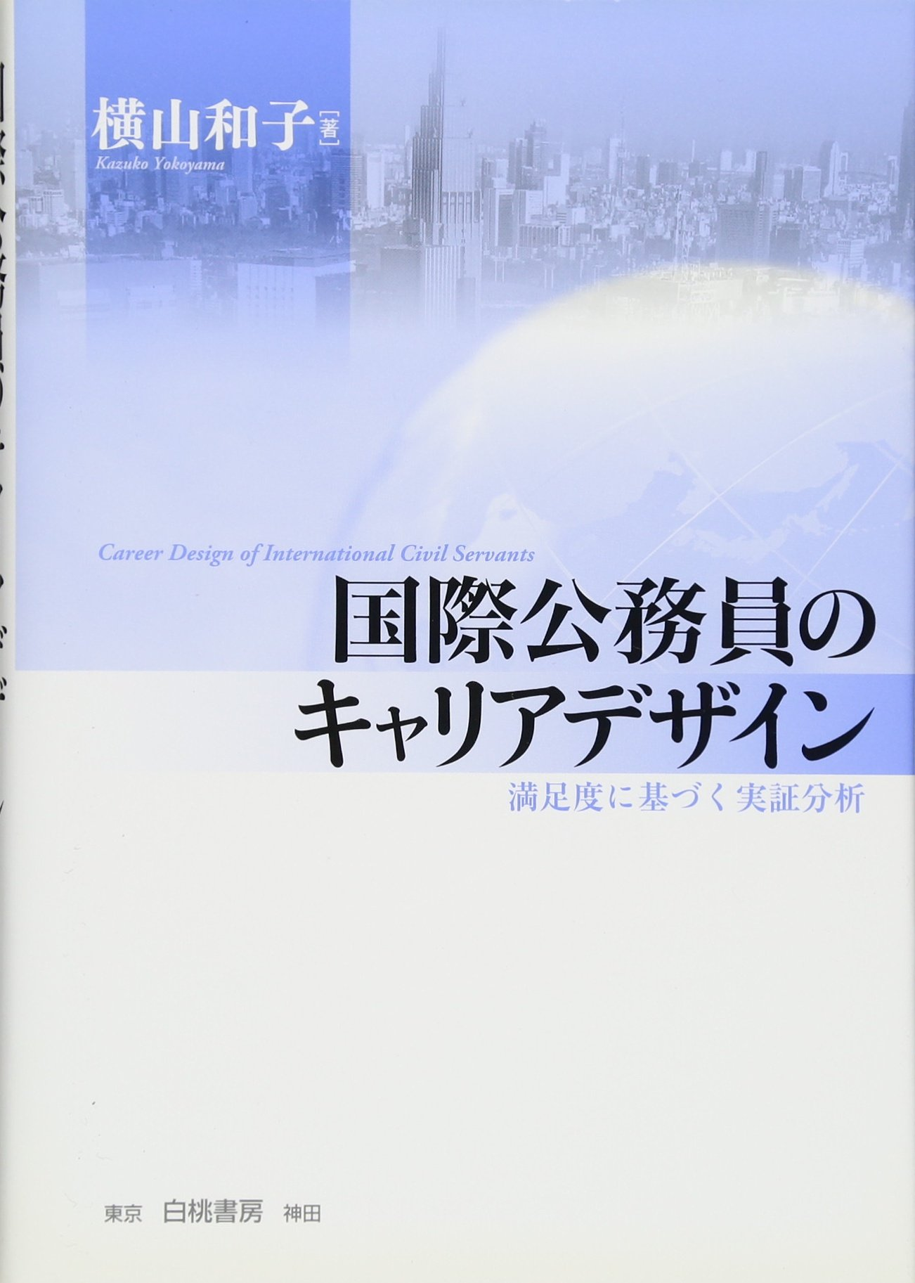 Download Kokusai kōmuin no kyaria dezain = Career Design of International Civil Servants : Manzokudo ni motozuku jisshō bunseki pdf epub