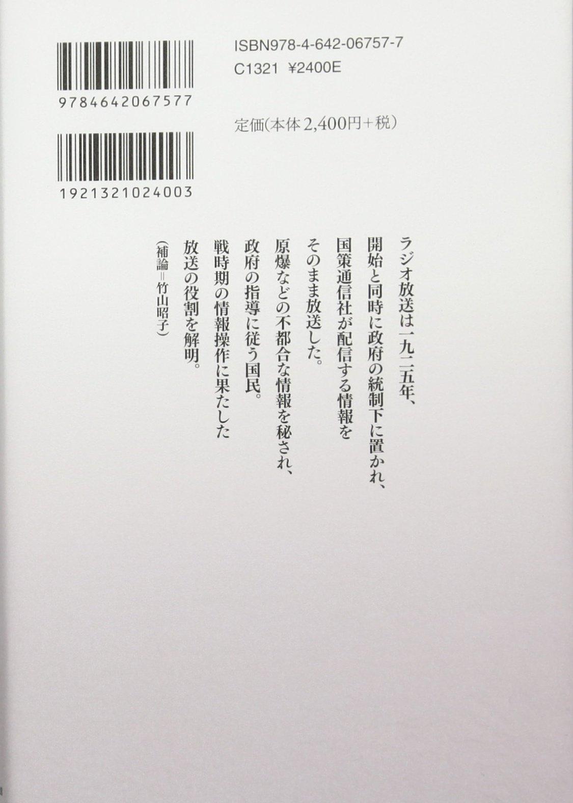 戦争と放送 (読みなおす日本史) ...