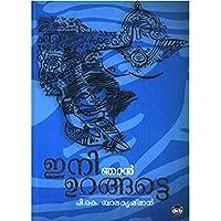 Ini Njan Urangatte by P.K Balakrishnan - Paperback