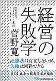 経営の失敗学 (日経ビジネス人文庫)