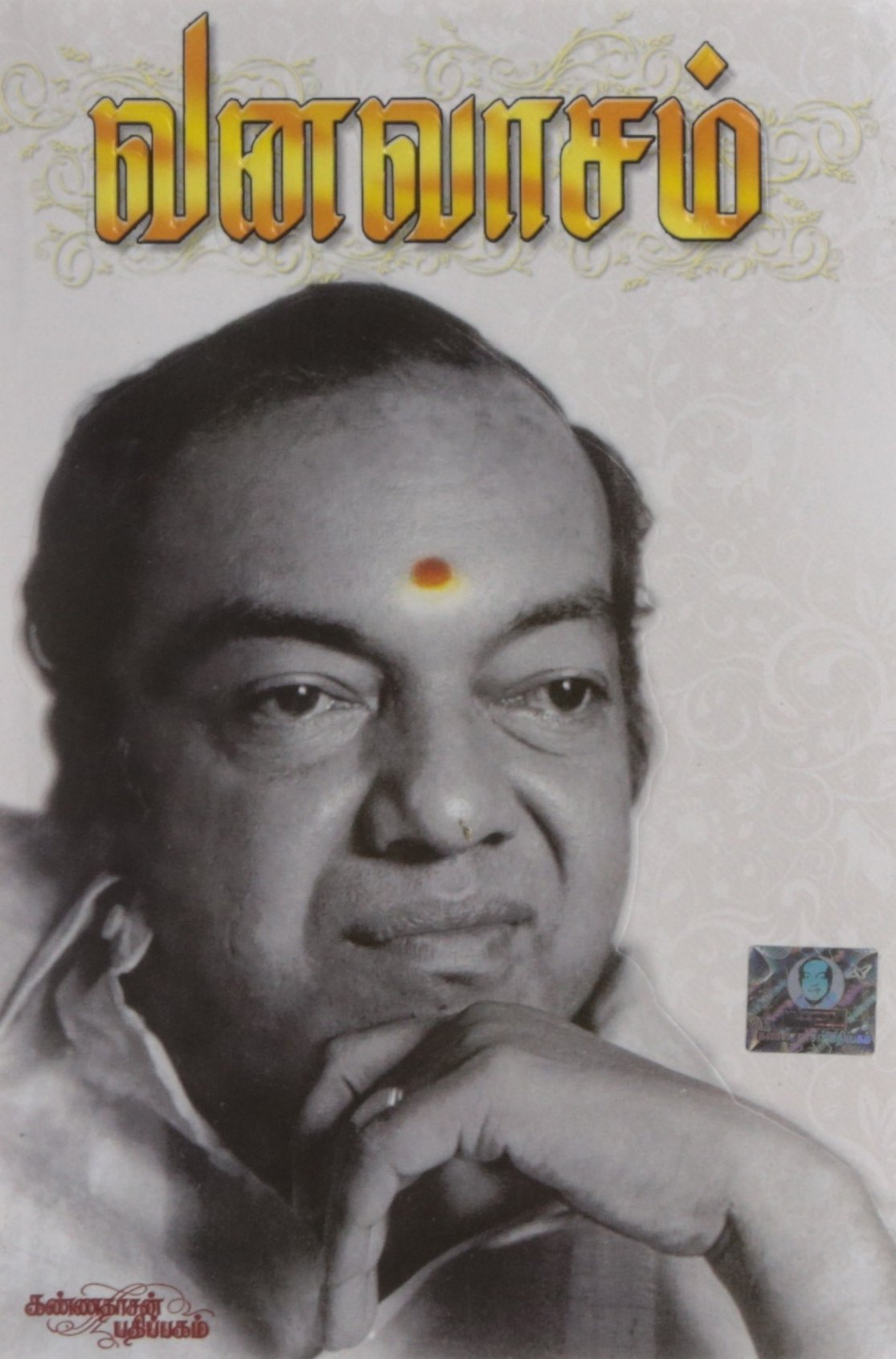 Kannadasan Books Vanavasam At Pdf