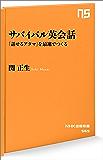サバイバル英会話 「話せるアタマ」を最速でつくる (NHK出版新書)