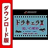 ドラキュラII 呪いの封印 [3DSで遊べるファミリーコンピュータソフト][オンラインコード]