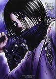異骸-THE PLAY DEAD/ALIVE- 7 (リュウコミックス)