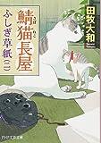 鯖猫(さばねこ)長屋ふしぎ草紙(二) (PHP文芸文庫)