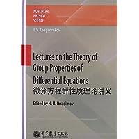 微分方程群性质理论讲义(英文)