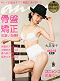 an・an (アン・アン) 2012年 6/13号 [雑誌]