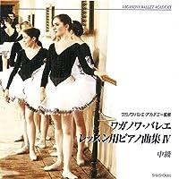 Vaganova Ballet Academy MUSIC for BALLET CLASS -middle