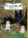 ヤービの深い秋 (福音館創作童話シリーズ)