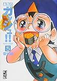 金色のガッシュ!!(5) (講談社漫画文庫)