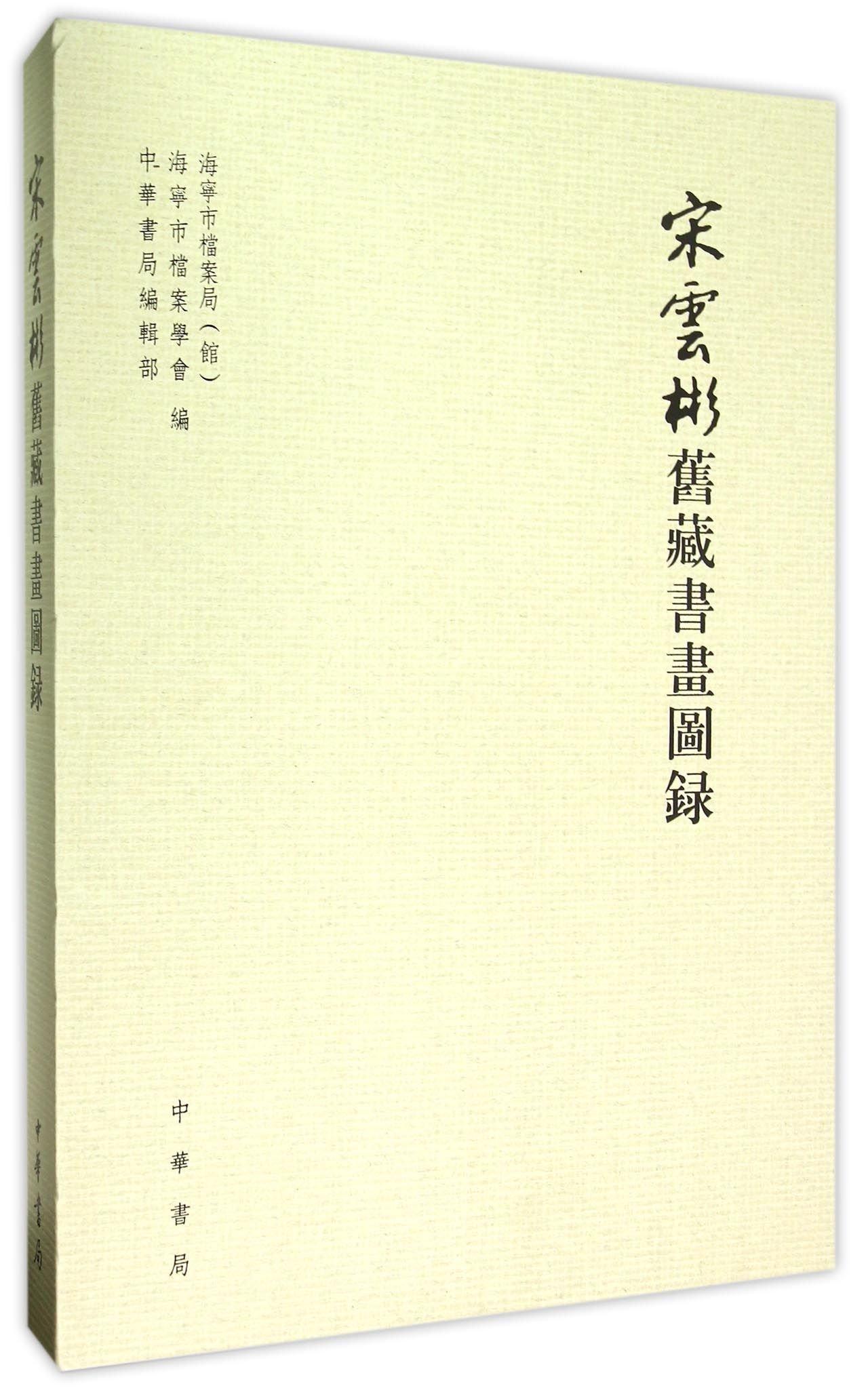 宋云彬旧藏书画图录(精) pdf