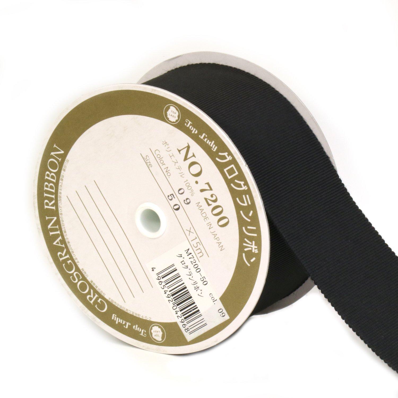 グログランリボン 50mm 15m 黒 M7200-50#09 B06XWT8P89 黒 09 50mm×15m