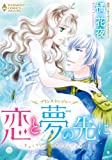 プリンス・トレジャー 恋と夢の先に (エメラルドコミックス/ハーモニィコミックス)