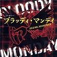 ブラッディ・マンデイ オリジナル・サウンドトラック