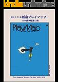 新宿プレイマップ  1970年7月号 13