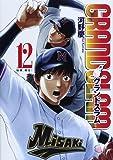 GRAND SLAM 12 (ヤングジャンプコミックス)