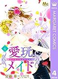 愛玩メイド 王子とすごすヒミツの夜 4 (マーガレットコミックスDIGITAL)