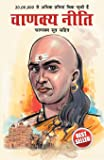 Chanakya Neeti: Chanakya Sutra Sahit in Hindi