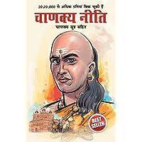 Chanakya Neeti with Chanakya Sutra Sahit in Hindi (चाणक्य नीती - चाणक्य सूत्र सहित - हिंदी)