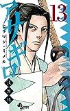 アサギロ~浅葱狼~ 13 (ゲッサン少年サンデーコミックス)