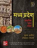 Madhya Pradesh Vastunishth Prashn Sangreh : Rajya Lok Seva Aayog ki Prarambhik evam Mukhya Pariksha Hetu