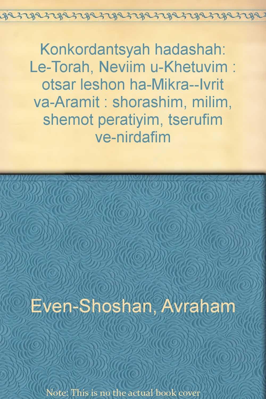 Ḳonḳordantsyah ḥadashah: Le-Torah, Nevi'im u-Khetuvim