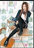 黒タイツ女子校生 ほしのみゆ [DVD]