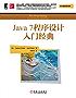 Java7程序设计入门经典(上册) (华章程序员书库)