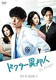 [DVD]ドクター異邦人 DVD-BOX1