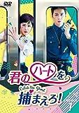 [DVD]君のハートを捕まえろ! ~Catch the Ghost~ DVD-BOX1