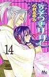 うそつきリリィ 14 (マーガレットコミックス)