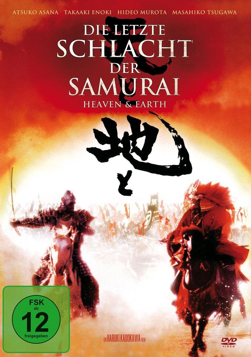 : Die letzte Schlacht der Samurai German 1990 Dl Pal Dvdr-SaviOur