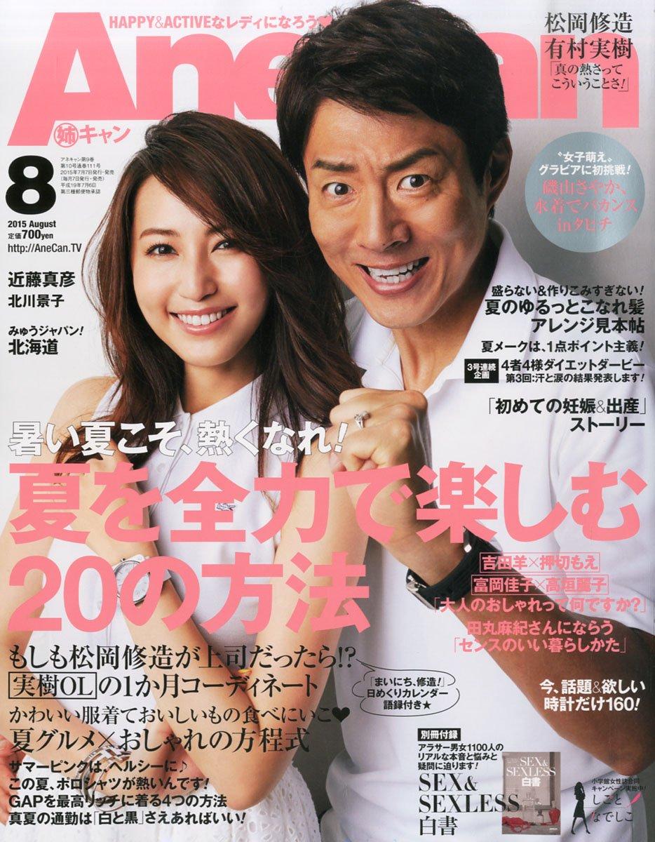 AneCan(アネキャン) 2015年 08 ...