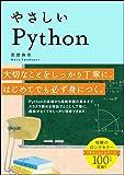 やさしいPython (「やさしい」シリーズ)