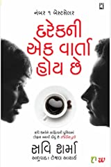 Everyone has a story (Gujarati Edition) Kindle Edition