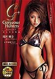 再発盤 GorgeousHunters ゴージャスハンターズ 美しき女豹達 [DVD]