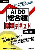 工事担任者AI・DD標準テキスト改訂版
