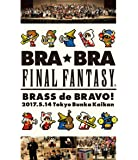BRA★BRA FINAL FANTASY BRASS de BRAVO 2017 with Siena Wind Orchestra [Blu-ray]
