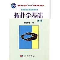 拓扑学基础(第二版)