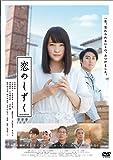 恋のしずく [DVD]