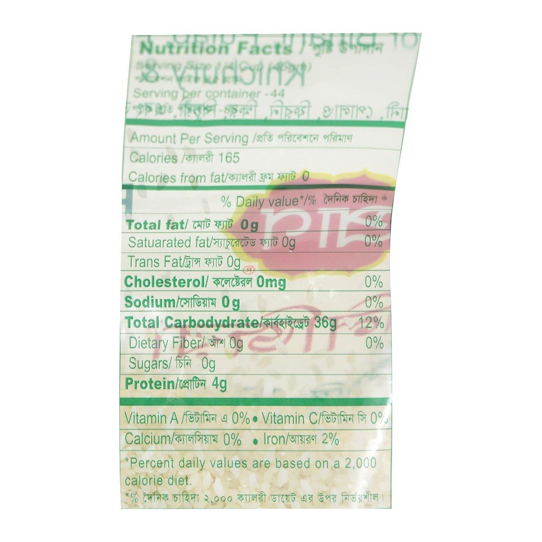 Kalijeera Rice (Bengali Aromatic Rice) 4 4 Lb