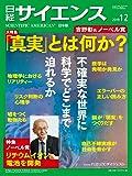 日経サイエンス2019年12月号(大特集:真実と嘘と不確実性)