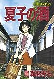 夏子の酒(7) (モーニングコミックス)