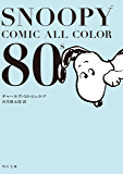 SNOOPY COMIC  ALL COLOR 80's (角川文庫)